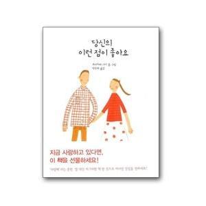 [韓国雑貨] 恋するすべての人に贈る 『わたしはあなたのこんなところが好き。』 (韓国版) [輸入雑貨] [かわいい]|seoul4
