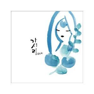 ウン・ヒジ / カシリ SOOM006[韓国 CD]|seoul4