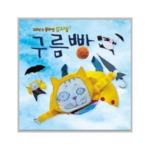 OST / 雲パン (ジュークボックス フライング ミュージカル)[OST サントラ]WMCD0059[韓国 CD]|seoul4