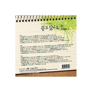 聞いていますか PAGE1 大韓民国代表バラード HIMCD0002 [CD]