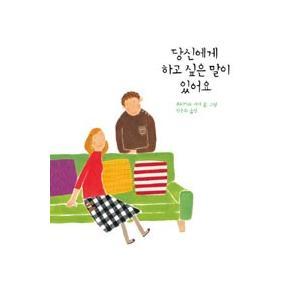 [韓国雑貨] 恋するすべての人に贈る、その2番目の話 『あなたに言いたいことがあります。』 (韓国版) [輸入雑貨] [かわいい]|seoul4