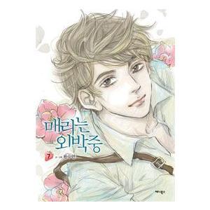 (韓国漫画:マンガ)メリは外泊中 7巻 (ウォン・スヨン) –