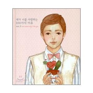 [韓国雑貨] 『わたしがあなたを愛する100種類の理由』 Ver.3:男が書いて女にあげる本 [輸入雑貨] [かわいい]|seoul4