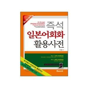 [韓国雑貨] ポケットサイズ/即席日本語会話活用事典 (状況別会話で韓国語の勉強にもぴったり ) [輸入雑貨] [かわいい] 9788971726372|seoul4