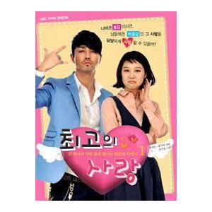 (写真漫画)最高の愛 (MBC韓国ドラマ) VOL.1 [韓国 ドラマ] 9788993866292