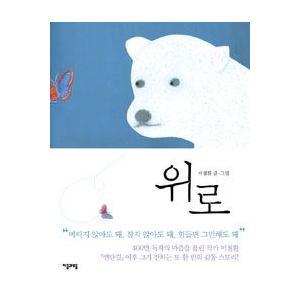 [韓国雑貨](書籍:本)大人のための童話[慰め](イ・チョルファン著) 9788957075906|seoul4