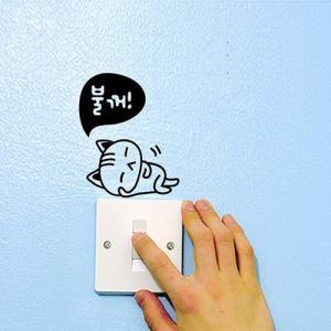 [韓国雑貨] ふてぶてしい猫が「消して」 節電応援ステッカー [スイッチ用 2セット] [シール] [輸入雑貨] [文房具] [文具] [かわいい] TBT499968|seoul4