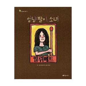 [韓国雑貨]大人の童話[マッチ売りの少女][可愛い][かわいい][韓国 お土産]9788992161367|seoul4