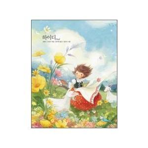[韓国雑貨]ハングル童話で勉強 /ハイジ/ (大人のための童話)[可愛い][かわいい][韓国 お土産]9788992632423|seoul4