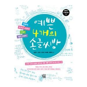 [韓国雑貨] ハングル手書きの達人になりたいあなたのための教科書  [きれいな4つの手書きクラス] [輸入雑貨] [かわいい] ALD9788901125138|seoul4