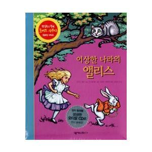 [韓国雑貨](韓国絵本)大人のための美しいポップアップ絵本[不思議な国のアリス](韓国語のリーディングCD収録 ) [韓国 お土産][かわいい]9788990954732|seoul4