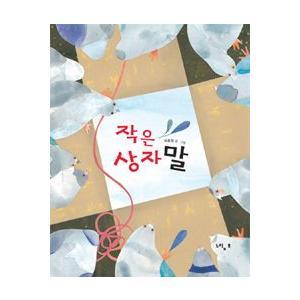 [韓国雑貨] (韓国絵本)小さい箱の馬 [韓国 絵本] [輸入雑貨] [かわいい] 9788958761341|seoul4