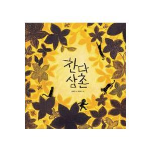 [韓国雑貨] (韓国絵本)チャンダ叔父さん [韓国 絵本] [輸入雑貨] [かわいい] 9788958761365|seoul4