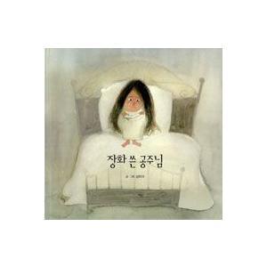 [韓国雑貨] (韓国絵本)長靴をかぶった姫様 [韓国 絵本] [輸入雑貨] [かわいい] 9788987504841|seoul4