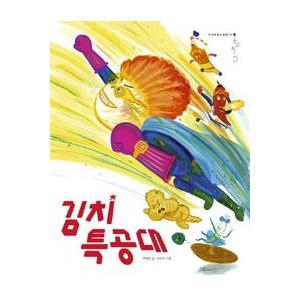 [韓国雑貨] (韓国絵本)キムチ特攻隊 [韓国 絵本] [輸入雑貨] [かわいい] 9788993242546|seoul4