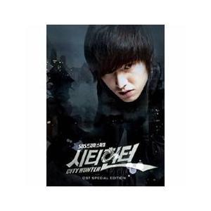 OST スペシャルエディション / シティーハンター (CITY HUNTER) (SBS韓国ドラマ) [韓国版] [韓国 ドラマ] [OST] S90422C [CD]