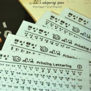 [韓国雑貨]手書きの書体がキュート ハングル レタリングステッカー 8枚セット[プインプイン][シール][文房具]BBSR919559|seoul4