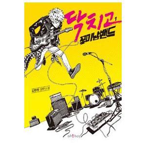 (韓国書籍)黙ってイケメンバンド (TVN韓国ドラマ原作小説) 9788984315525|seoul4