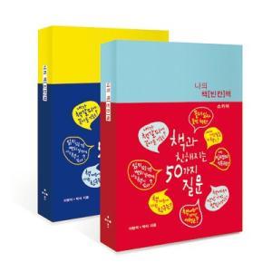 [韓国雑貨] [NEWパッケージ] 50数類のブランクの楽しいセルフメントリング ハングル勉強にもピッタリ/ワタシ辞書NEW  [かわいい] 13K215020689167|seoul4