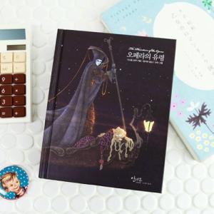 [韓国雑貨] ハングル童話で勉強  /オペラ座の怪人/ (大人のための童話) [輸入雑貨] [かわいい] BBSR930725|seoul4