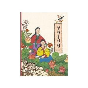 [韓国雑貨] (韓国絵本)薔花紅蓮傳 (ジャンファホンリョン) [韓国 絵本] [輸入雑貨] [かわいい] 9788996757443|seoul4