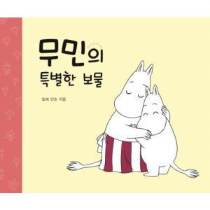 [韓国雑貨] 韓国絵本 *ムーミンの特別な宝物* (韓国語版) [韓国 絵本] [輸入雑貨] [かわいい] 9788972889588 seoul4