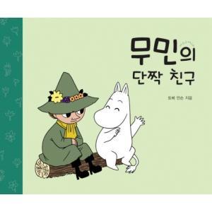 [韓国雑貨] 韓国絵本 *ムーミンの親友* (韓国語版) [韓国 絵本] [輸入雑貨] [かわいい] 9788972889595|seoul4