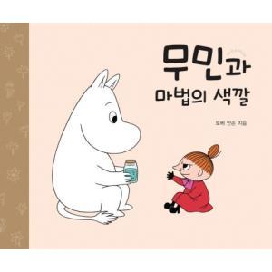 [韓国雑貨] 韓国絵本 *ムーミンと魔法の色* (韓国語版) [韓国 絵本] [輸入雑貨] [かわいい] 9788972889601|seoul4