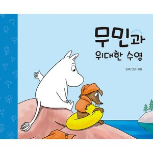 [韓国雑貨]韓国絵本 *ムーミンと偉大な水泳* (韓国語版)[韓国 絵本][韓国 お土産][可愛い][かわいい]9788972889861|seoul4