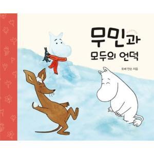 [韓国雑貨] 韓国絵本 *ムーミンとみんなの丘* (韓国語版) [韓国 絵本] [輸入雑貨] [かわいい] 9788972889892|seoul4