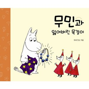 [韓国雑貨]韓国絵本 *ムーミンとなくしたネックレス* (韓国語版)[韓国 絵本][韓国 お土産][可愛い][かわいい]9788972889878|seoul4