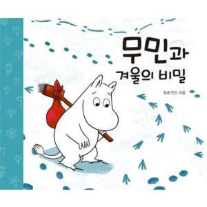 [韓国雑貨]韓国絵本 *ムーミンと冬の秘密* (韓国語版)[韓国 絵本][韓国 お土産][可愛い][かわいい]9788972889885|seoul4