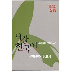 [韓国雑貨](英語版) 韓国語教材 ソガン韓国語5A文法、単語参考書 [韓国 お土産][可愛い][かわいい]9788992491648|seoul4