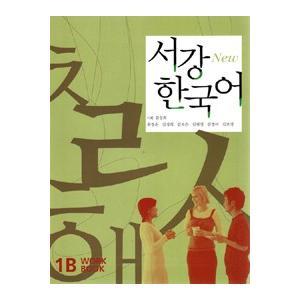 [韓国雑貨](英語版) 韓国語教材 NEW ソガン韓国語 Workbook 1B[CD1枚付][韓国 お土産][可愛い][かわいい]9788976995780|seoul4