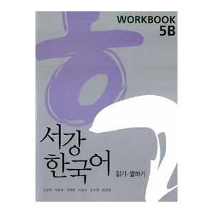 [韓国雑貨](英語版) 韓国語教材 ソガン韓国語 Workbook 5B [韓国 お土産][可愛い][かわいい]9788992491235|seoul4