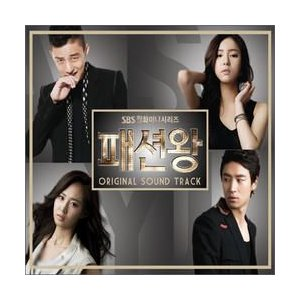 OST / ファッション王 (SBS韓国ドラマ) [韓国 ドラマ] [OST] WMCD0127 [CD]