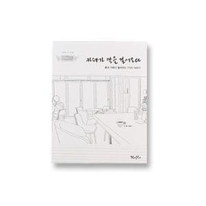 [韓国雑貨] 弘大カフェが聞かせる 7つのお話 [輸入雑貨] [かわいい] 9788996150015|seoul4