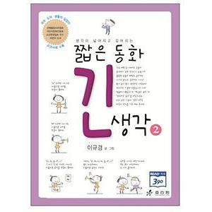 [韓国雑貨] (書籍:本)空いている胸に考えという心の養殖 『短い童話 長い思考 第2巻』 9788928100750|seoul4