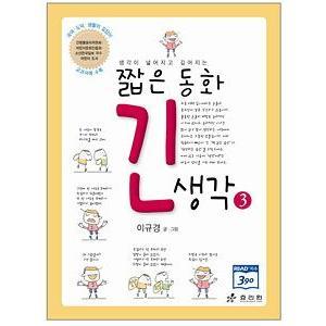 [韓国雑貨] (書籍:本)空いている胸に考えという心の養殖 『短い童話 長い思考 第3巻』 9788928100767|seoul4