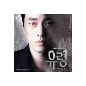 OST / 幽霊 (SBS韓国ドラマ) [韓国 ドラマ] [OST] L100004507 [CD]