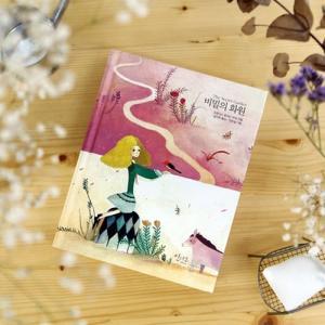 [韓国雑貨] ハングル童話で勉強  /秘密の花園/ (大人のための童話) [輸入雑貨] [かわいい] TBT695777|seoul4