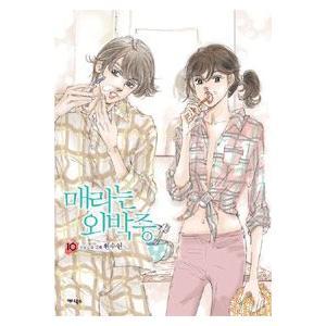 (韓国漫画:マンガ)メリは外泊中 10巻 (完) (ウォン・スヨン) –
