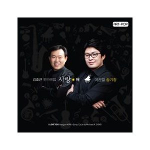 キム・ヒョグン / 愛してる (恋歌曲集)[韓国 CD]DU42044|seoul4