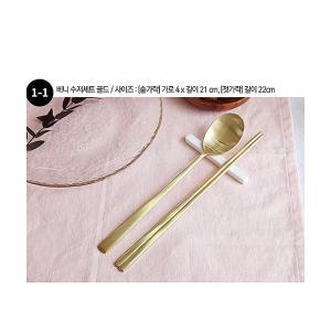 [韓国雑貨] これがないと始まらない  スッカラ&チョッカラ お箸&スプーン 2膳セット [ゴールド / シルバー] [韓国食器] [輸入雑貨] [かわいい]|seoul4|04