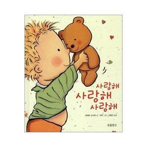 [韓国雑貨] 韓国絵本 *サランヘ、サランヘ、サランヘ* [韓国 絵本] [輸入雑貨] [かわいい] 9788990794529|seoul4