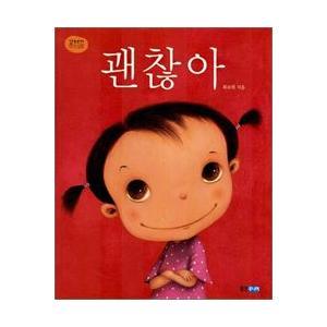 [韓国雑貨] 韓国絵本 *ケンチャナヨ* [韓国 絵本] [輸入雑貨] [かわいい] 9788901052922|seoul4