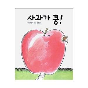 [韓国雑貨] 韓国絵本 *リンゴがドン* [韓国 絵本] [輸入雑貨] [かわいい] 9788943306090|seoul4