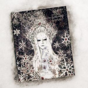 [韓国雑貨]ハングル童話で勉強 /雪の女王/ (大人のための童話)[可愛い][かわいい][韓国 お土産]13k200901160238|seoul4