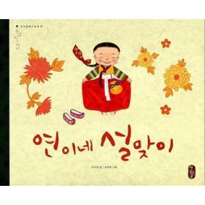 [韓国雑貨] 韓国絵本 *ヨンイのお正月* [韓国 絵本] [輸入雑貨] [かわいい]|seoul4