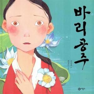 [韓国雑貨] 韓国絵本 *バリ王女* [韓国 絵本] [かわいい] seoul4